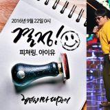 郑亨敦复出新动作 携手Defconn推新歌!