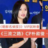 《朝鲜名侦探3》举行VIP试映会!《三流之路》CP朴叙俊、金智媛再次相遇!