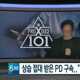 安俊英PD承認受賄造假第三、四季節目排名! 接受超過40次億元接待
