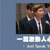 BTS 防彈少年團在聯合國上一篇激動人心的演說:「Speak Yourself!」