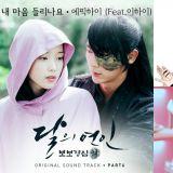 這是一組夢幻組合啊!Epik High&李遐怡演唱《步步驚心:麗》OST「能聽見我的心嗎」公開啦!