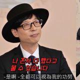 《RM》成员们最难承认的问题!刘在锡大方承认:节目能长寿都是我的功劳,宋智孝对金钟国是真心的