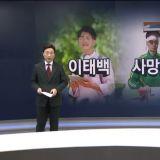 【韓國社會議題】韓國青年就業問題(1)--面臨失業的『二太白』、『三太白』