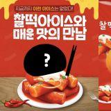 韓國人真的太愛辣炒年糕了!首推辣味冰淇淋,限定50萬個