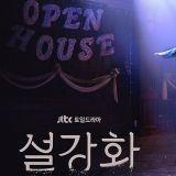 丁海寅&Jisoo新劇《雪滴花》定檔12月開播!首張海報記錄雙人舞心動瞬間