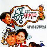 你看過《順風婦產科》嗎?培養出宋慧喬、金素妍等演員的情境喜劇!