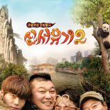 《新西遊記》新一季將投入拍攝 原班人馬下月前往中國錄製
