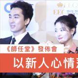 《师任堂》发布会:宋承宪与李英爱首次合作NG不断