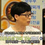 《玩什么好呢?》刘在锡大叹一个人主持很寂寞,邀请《无限挑战》成员轮流搭档