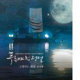 真的超好听!尹美莱演唱《蓝海》OST「那名为你的世界」公开!