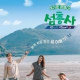 姜虎东、金喜善、CNBLUE郑容和出演最新综艺《三剑客》官方海报出炉