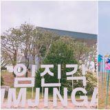 【京畿道.坡州】与北韩相望,祈愿南北和平的「临津阁平和纪念公园」