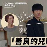 韓劇《今生是第一次》:什麼是韓國「善良的兒媳病」文化?千萬不要以為妳沒有...