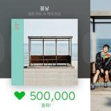 大發!BTS防彈少年團《春日》成為Melon第一首點讚50萬的歌曲,還已經在榜1312天啊!