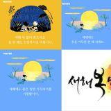 K社韩文小学堂:在韩国过年要说什么吉祥话?