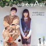 SUHO X 金歡熙《初中女生A的虛擬樂園》將於9/27香港上映了!
