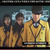 要求学生表现性感、突袭淩晨排练?首尔公演艺高中学生自拍影片:揭发学校恶行!