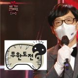 【2020 MBC演藝大賞】劉在錫大賞感言令人動容,還特別提到朴智宣和《無限挑戰》