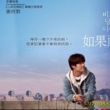 赠票:姜河那千玗嬉主演电影《如果雨之后》台湾场