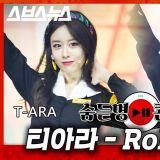 T-ARA 合体九年后重现经典热门曲《Roly-Poly》粉丝们都哭红了眼睛!