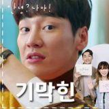 實力派演員金英光、崔江姬、音文碩攜手出演《認識的哥哥》展現四次元魅力