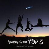 心目中,最爱的韩剧Top5