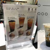 又一家黑糖珍珠名店在韩国了!韩国人开的「黑花堂」