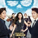 李敏鎬新作《賞金獵人》上映在即 閃電公開新版海報