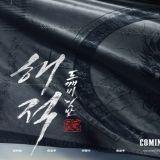 姜河那、韩孝周、李光洙、权相佑新片《海贼:鬼怪旗帜》主视觉海报公开!9月13日《带轮子的家》齐聚野外生活
