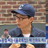 刘在锡语重心长谈及《无限挑战》元老成员卢洪哲回归的可能性...?