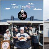 【濟州島必吃】《姜食堂》變身仙人掌食堂   來試試看豬排飯吧!