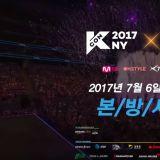 一网打尽众偶像 就在今晚的 Mnet《KCON 2017 NY》!
