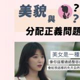 《我的ID是江南美人》 - 整容,是在搶奪天然美女的社會資源?