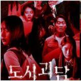 [介绍]《韩国都市怪谈》剧情不重要 ! 直接挑战惊吓指数 !