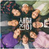 賀歲電影《新年前夕》12月韓國上映:柳演錫、劉寅娜、李沇熹、李東輝、秀英等眾星雲集