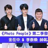 《Photo People》第二季发表会:金在中&李泰焕帅气高颜值超吸睛~!