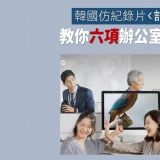 韓國仿紀錄片《討厭上班》:教你六種超實用的【辦公室求生術】