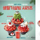 王者的回歸: 草莓雪冰回來了