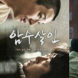 這是朱智勛今年的第三部電影!與金倫奭主演電影《暗數殺人》將在十月份上映