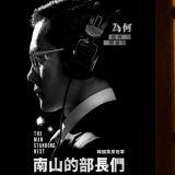 想看揭露韩国朴正熙总统暗杀事件之内幕——《南山的部长们》吗?