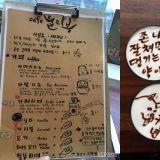 【统营cafe】统营有趣的咖啡厅:在这里被骂了还会觉得开心幸福~