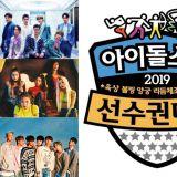 明年春节《偶像运动会》阵容超坚强:Super Junior、Red Velvet、TWICE、iKON等大团都来啦!
