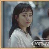tvN新浪漫搜查喜劇《抓住幽靈》首波預告公開,文瑾瑩、金善浩攜手捉地鐵幽靈!