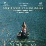 《困獸之網》3/3正式上映    導演金基德親錄推薦謝台灣觀眾