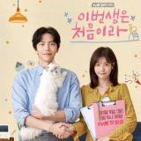 从结婚,思考tvN韩剧《今生的第一次》中韩文「我们」(우리)的深层意义