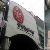 【首尔近郊.光明市】京畿道三大传统市场之一「光明传统市场」