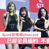 Apink新专辑showcase:「已经全员续约,不会有七年之痒!」
