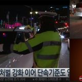 2019年韓國酒精測試值修例下調:重懲喝酒開車!