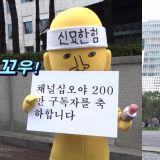 神妙漢在街頭求慶祝「十五夜頻道訂閱數200萬」卻慘遭無視XD