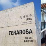 【旅遊資訊】口味一流,氛圍也超棒!韓國連鎖咖啡廳TERAROSA值得一去?